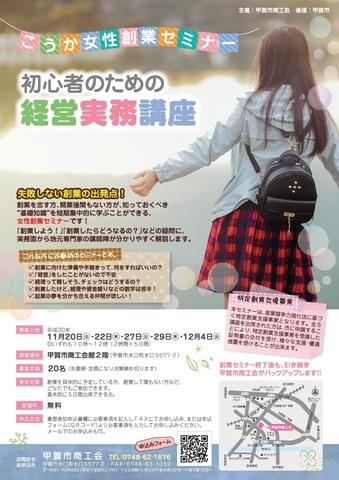2018-kouka-josei-sougyou-seminar1.jpg