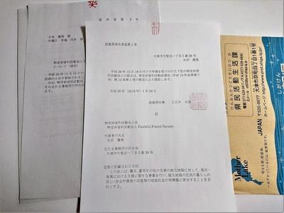 20180124_NPO法人設立認証.JPG