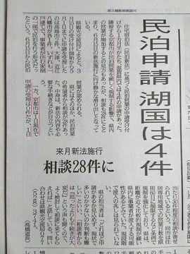 20180503_minpaku-kyotoshinbun.JPG