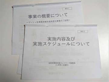 20180518_jigyousyoukei-network3.JPG