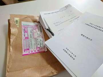 20180529_小規模事業者持続化補助金審査.JPG