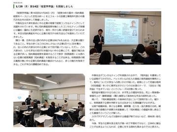 20190128-経営学序論.jpg