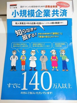 20190727_小規模企業共済1.JPG