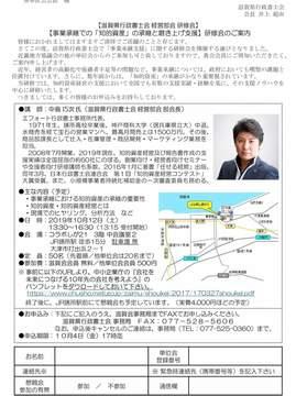 20191012事業承継支援研修会案内・申込書(他単位会用).jpg