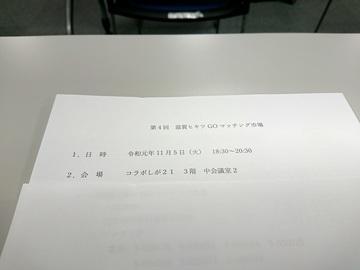 20191105_滋賀ヒキツGO市場.JPG