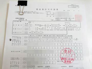 20191108_建設業許可申請2.JPG