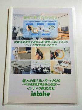20191126_知的資産経営報告書-インテイク.JPG