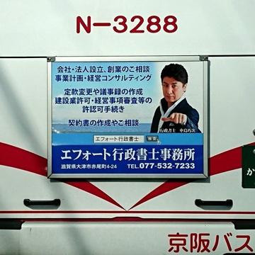 20191201_バス広告2.JPG