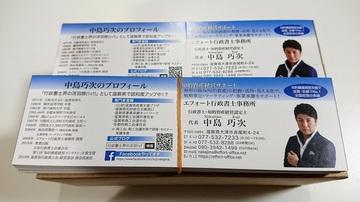 20191202_新名刺1.jpg