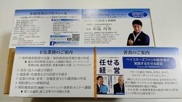 20191202_新名刺2.jpg
