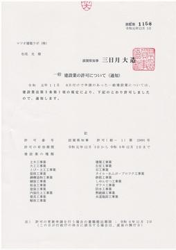 20191203建設業許可通知書_マツオ建築ラボ��.jpg