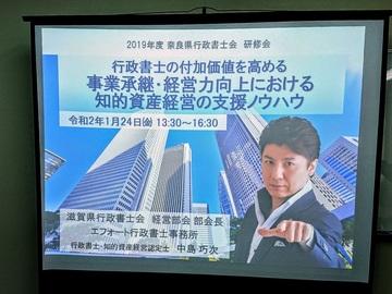 20200124奈良会研修講師1.JPG