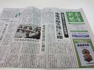 20200124奈良新聞-事業承継.JPG