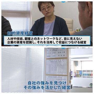 20200328滋賀経済NOW-知的資産経営-1.jpg
