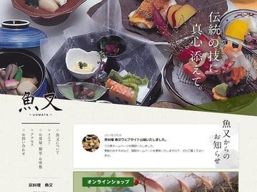 20200331京料理魚又.jpg