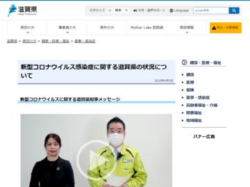 20200406滋賀県コロナ情報.png