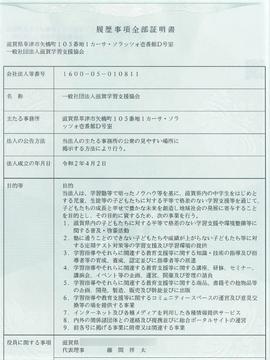 20200407滋賀学習支援協会1.png