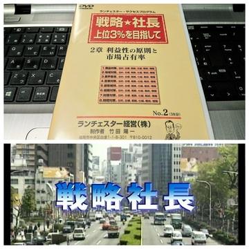 20200423-戦略社長塾1.jpg