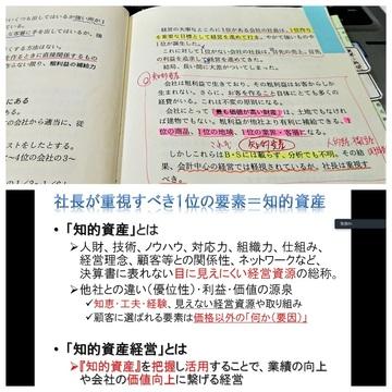 20200423-戦略社長塾3.jpg