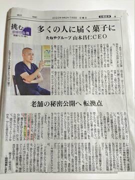 20200705_京都新聞-たねや-知的資産1.JPG