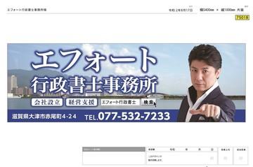 20200817_エフォート行政書士様5418S - コピー.jpg