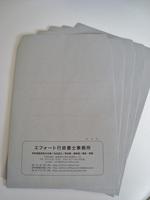 新聞素材_エコ封筒