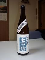 七本鎗_冨田酒造