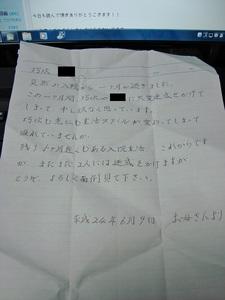 120613_母の手紙