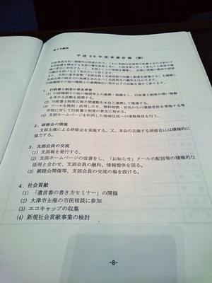 平成28年度滋賀県行政書士会大津支部総会