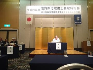 平成28年度滋賀県行政書士会総会
