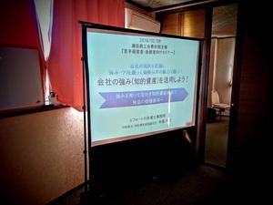 若手経営者・後継者向けセミナー「会社の強み(知的資産)を活用しよう!」-瀬田商工会青年部主催