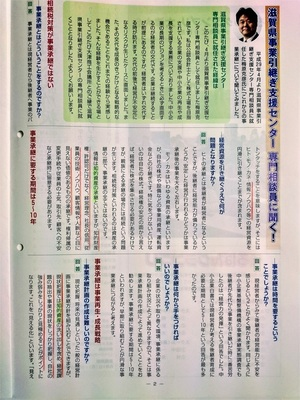 170525大津商工会議所報の事業承継案内ページ