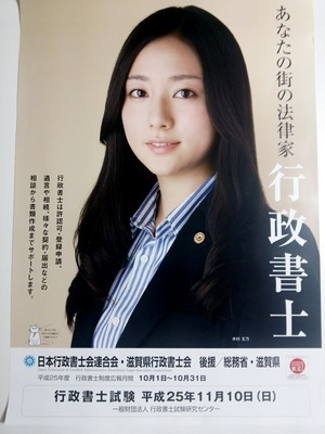 行政書士広報ポスター
