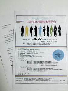 第2回日本知的資産経営学会