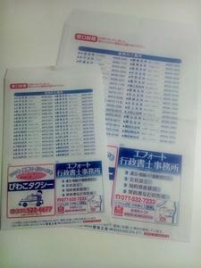大津市封筒広告