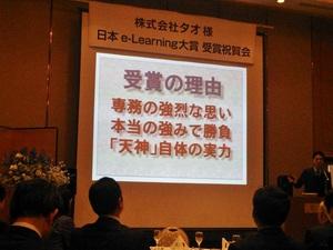 140129_日本e-Learning大賞受賞祝賀会