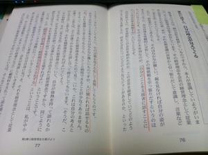 『強みの源泉「経営理念」を活かしたマネジメント』