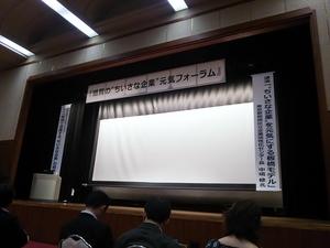 """滋賀の""""ちいさな企業""""元気フォーラム"""
