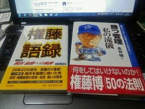 権藤監督の本