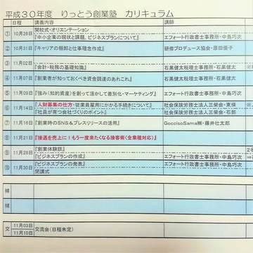 りっとう創業塾カリキュラム案.JPG