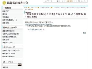滋賀県行政書士会で「りっとう創業塾」の案内