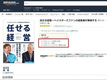 ベイスターズファンの経営者が実践する任せる経営-Amazon