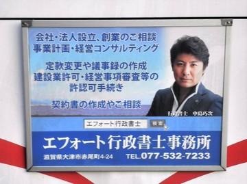 バス広告H31effortoffice.jpg