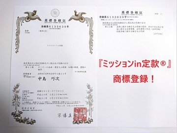 ミッションin定款-商標登録証.jpg