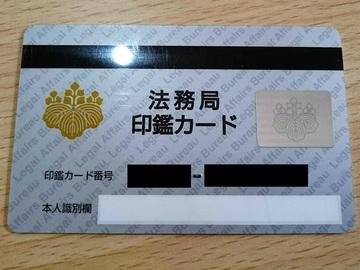 印鑑カードサンプル.jpg