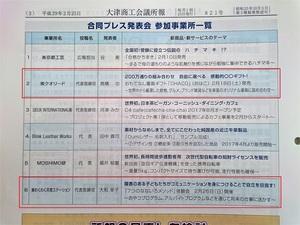 合同プレスリリース2.JPG
