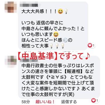 報連相の評価.jpg