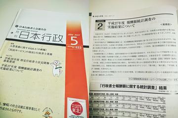 平成27年度行政書士報酬額統計調査