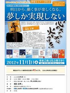 夢現セミナー2012