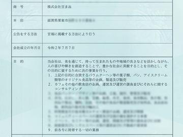 履歴事項全部証明書200710�鞄、ま㐂.jpg